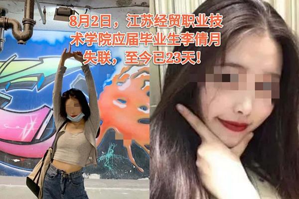 南京失联女生被其男友杀害埋尸 男友杀女友究竟怎么回事?