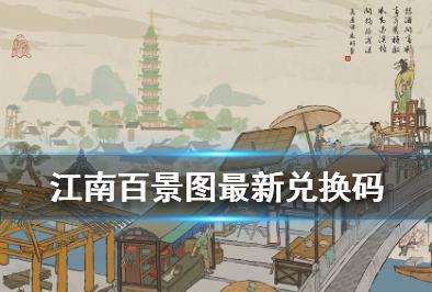 江南百景图唐伯虎兑换码是什么_8月最新兑换码分享