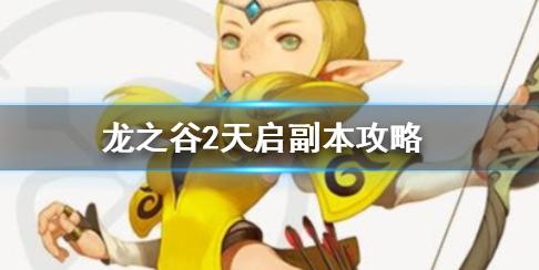 龙之谷2天启阵容怎么搭配_天启阵容搭配推荐