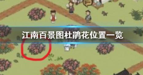江南百景图杜鹃花在哪_杜鹃花位置介绍