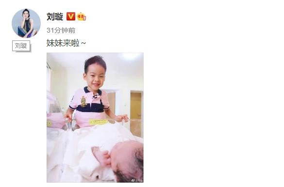 41岁刘璇二胎得女,甜蜜晒儿女合照官宣:妹妹来啦