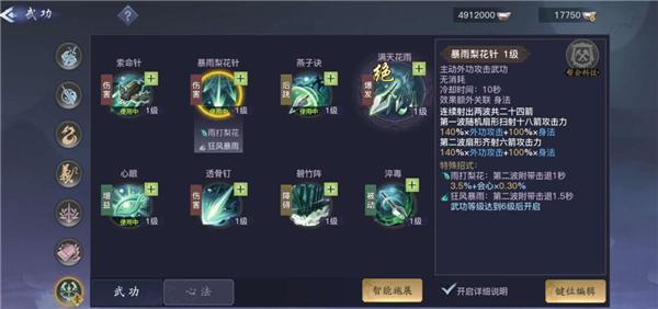 剑侠情缘2剑歌行千机加什么属性_剑侠情缘2剑歌行千机技能加点攻略