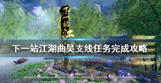 下一站江湖曲昊任务怎么完成_曲昊支线任务攻略