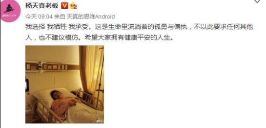 杨天真为工作牺牲身体怎么了,杨天真要做切胃手术,杨天真糖尿病