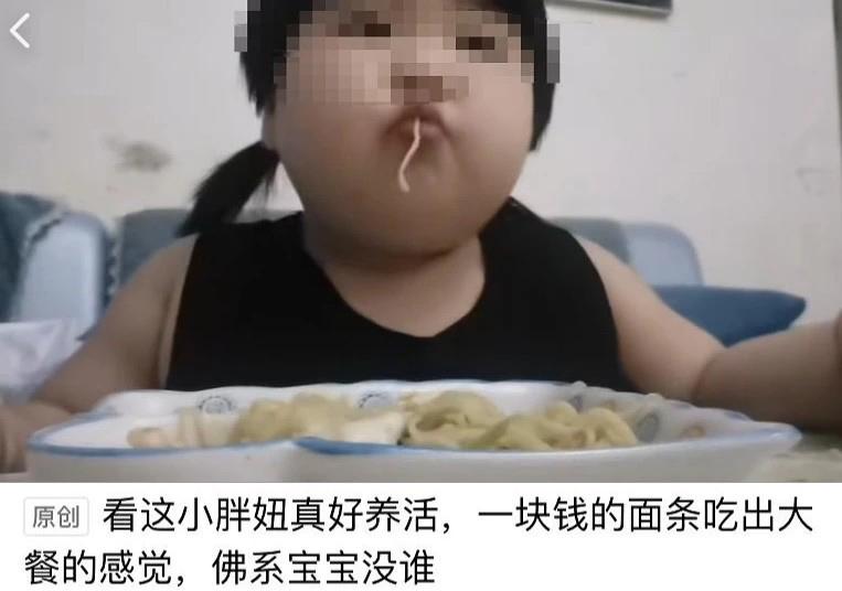 3岁女童被爸妈喂到70斤吃播赚钱 你是养孩子还是养摇钱树?