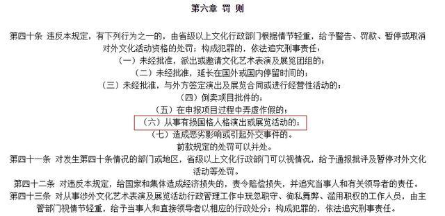 乐华娱乐被行政处罚是怎么回事_乐华娱乐回应被处罚