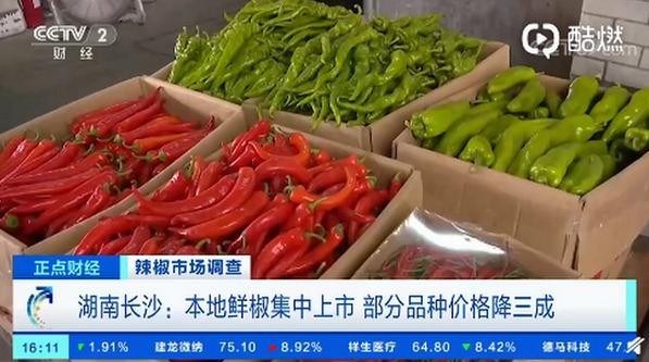 湖南一年人均消费辣椒100斤,辣椒总体价格开始下跌
