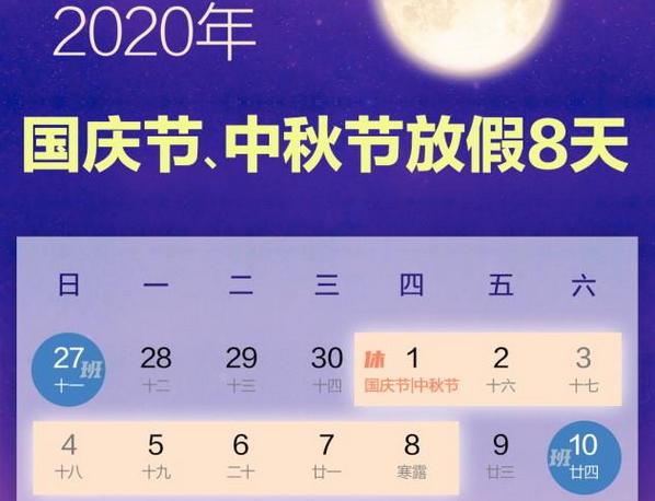 国庆中秋节放假安排来了,又是熟悉的8天连休