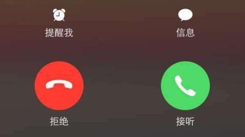工信部或搭建谢绝来电平台,骚扰电话是否将迎来末日?