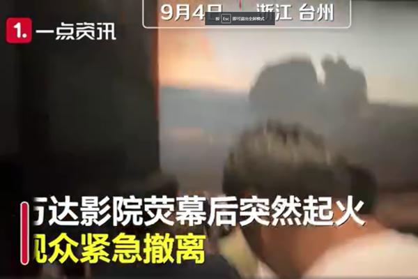 台州万达电影院大荧幕起火是什么原因? 工作人员:短路引起明火
