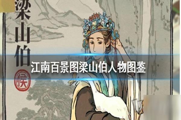 江南百景图梁山伯珍宝搭配攻略_江南百景图梁山伯用法