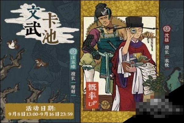 江南百景图9月8日卡池更新了什么? 江南百景图9月8日卡池更新内容