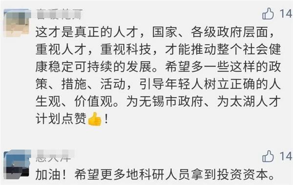 张文宏回应获赠别墅