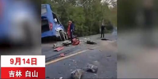吉林发生公交货车相撞事故,目前已造成2死16伤