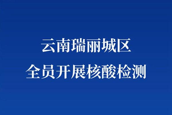 云南瑞丽城区全员核酸检测 瑞丽奥星世纪小区已检测1185人均阴性