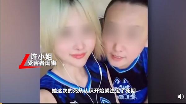 泰国杀妻藏尸案受害者闺蜜发声 骗婚丈夫杀人原因是骗局被识破