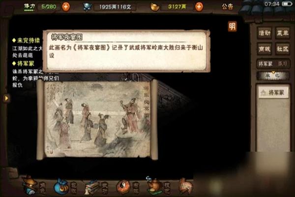 烟雨江湖将军夜宴图支线任务怎么完成? 将军夜宴图支线任务完成攻略
