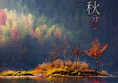 今年是124年来最早秋分,为何今年的秋天比以往来的更早一些?