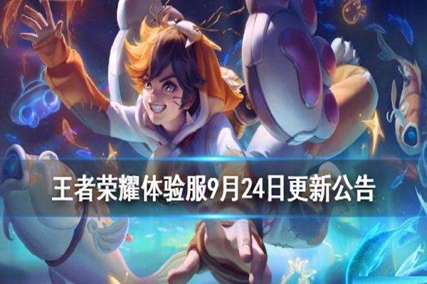 王者荣耀体验服9月24日更新内容_9月24日更新公告