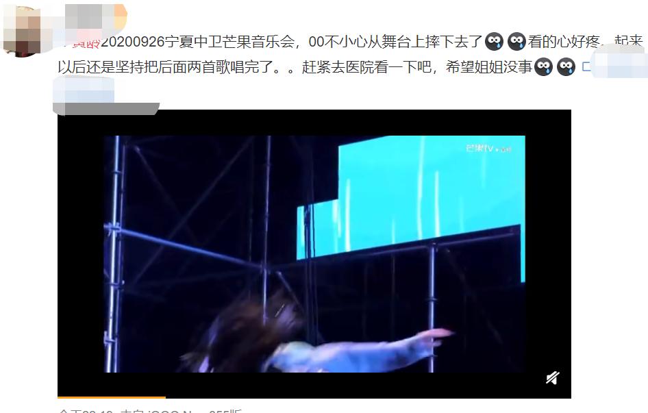 宁夏中卫芒果音乐会黄龄摔下舞台 带着哭腔坚持完成演出
