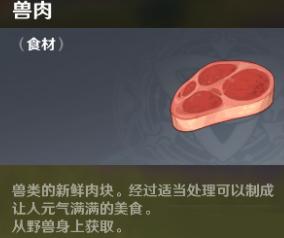 原神兽肉怎么获得_原神兽肉获取攻略
