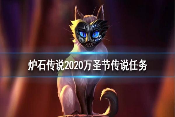 炉石传说2020万圣节任务怎么做? 2020万圣节传说任务完成攻略