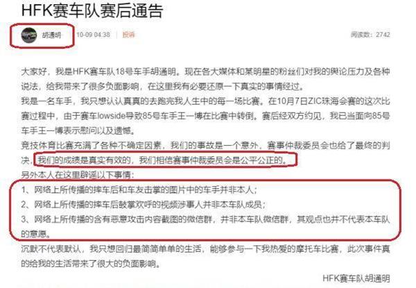 胡通明回应摔车事件:王一博摔车事件是一个意外 已当面向王一博表示慰问