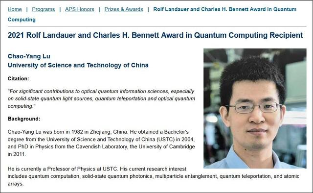 中科大80后教授陆朝阳获美国物理学会量子计算奖