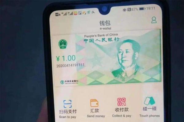 数字人民币真的来了!深圳市罗湖区试点数字人民币红包发放1000万元