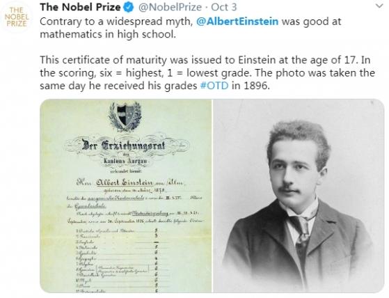 诺贝尔奖官方公布爱因斯坦成绩单,鸡汤文原来都是骗人的?