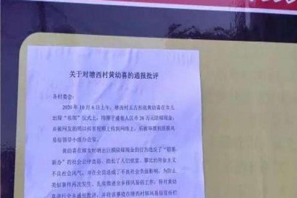 炫富攀比?江西村民嫁女陪嫁26万现金被举报 网友:娶不起