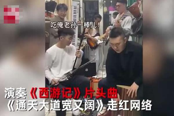 大学生用5种乐器演奏西游记片头曲 网友:这才是年轻人该有的样子