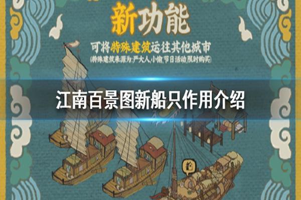 江南百景图新船只有什么用? 新船只怎么解锁?