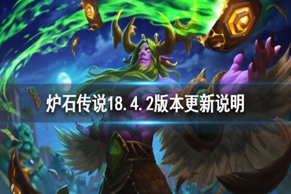炉石传说10月14日更新了什么? 10月14日更新内容介绍