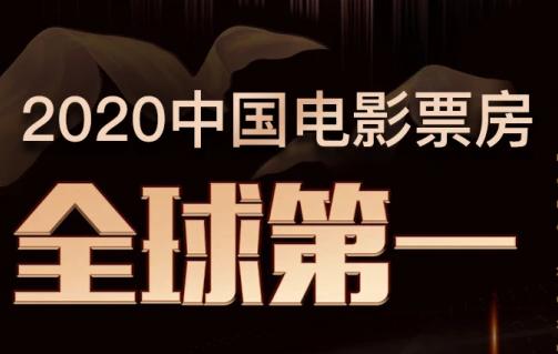 中国电影票房世界第一,超越北美成全球最大票仓