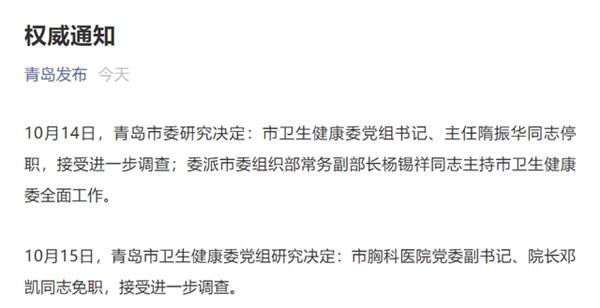 青岛疫情最新消息,青岛疫情,青岛市胸科医院院长被免职