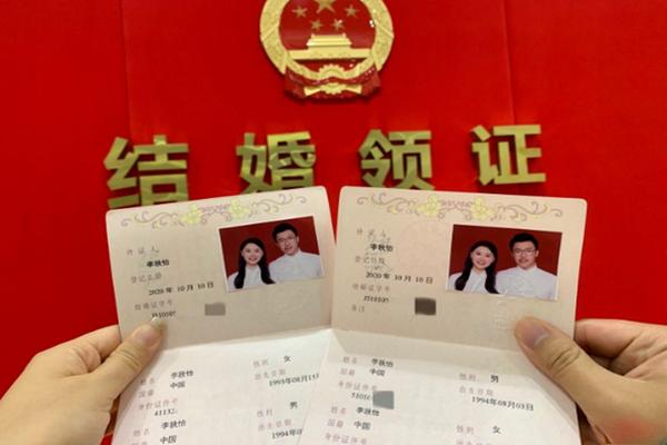 90后同名同姓情侣领证结婚,李秋怡,90后同名同姓