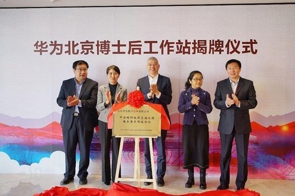华为北京博士后工作站正式成立 采用联合培养双导师模式