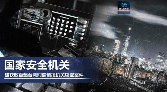 人民日报刊发告台湾情治部门书,说出这几个字情况可就很严重了