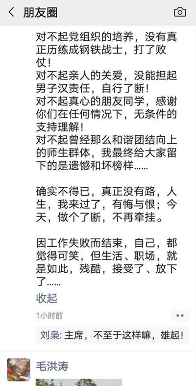 成都警方通报毛洪涛溺水身亡 成都大学党委书记毛洪涛绝笔信曝光