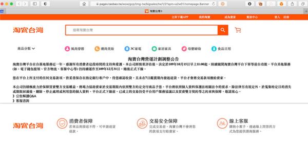 淘宝台湾结束运营,阿里巴巴官方做出回应