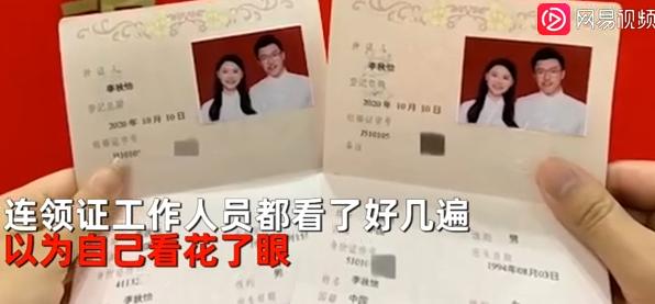 四川成都同名同姓夫妻领证,工作人员多次确认以为看花眼