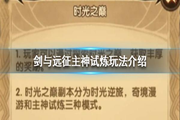 剑与远征主神试炼怎么玩? 主神试炼玩法及奖励图文介绍