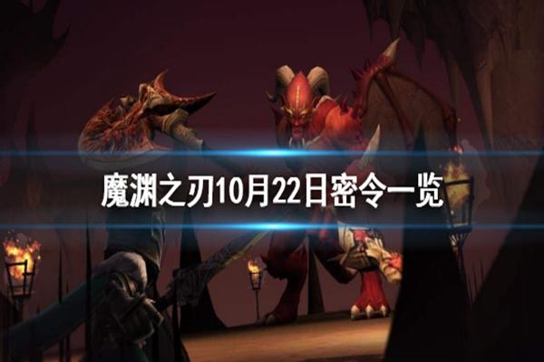 魔渊之刃10月22日密令是什么? 10月22日密令介绍