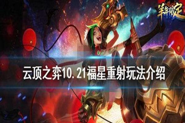 云顶之弈10.21福星重射阵容玩法介绍_ 10.21福星重射阵容搭配攻略