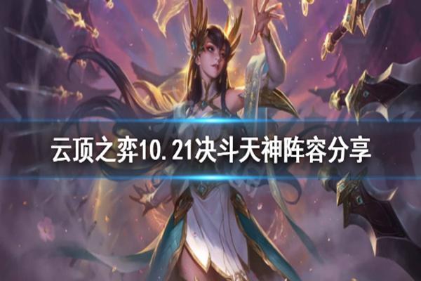 云顶之弈10.21决斗天神阵容玩法介绍_ 10.21决斗天神阵容搭配攻略