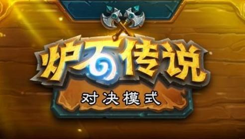 炉石传说对决模式怎么玩_炉石传说对决模式玩法攻略