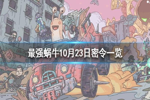 最强蜗牛10月23日密令是什么? 10月23日密令介绍