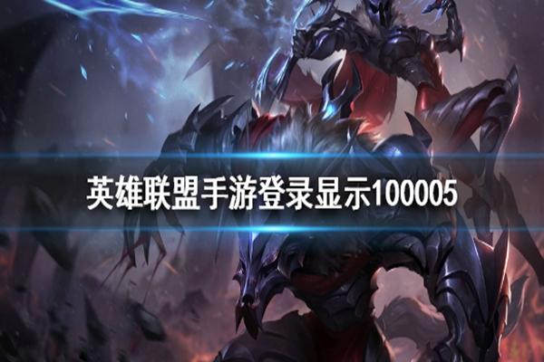 LOL手游错误代码100005是什么意思? 教你解决登录显示错误代码100005