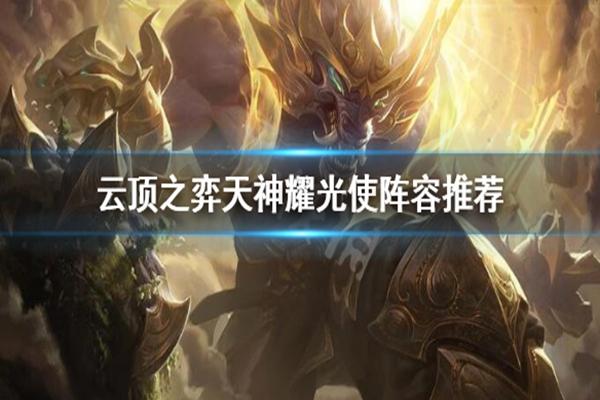 云顶之弈10.21天神耀光使阵容玩法介绍_ 10.21天神耀光使阵容搭配攻略